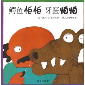 鳄鱼怕怕 牙医怕怕 [精装]