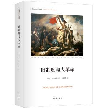旧制度与大革命(精装本)