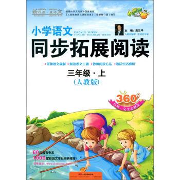 小学语文同步拓展阅读(3上人教版)