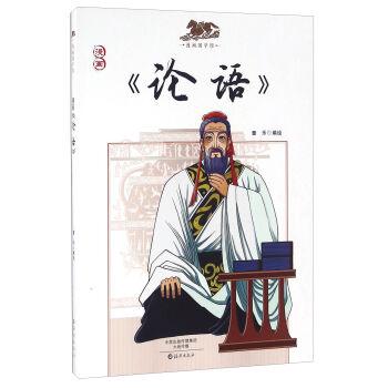 漫画论语/漫画国学馆