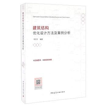 建筑结构优化设计方法及案例分析(含增值服务)