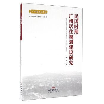 民国时期广州居住规划建设研究/广州史志丛书