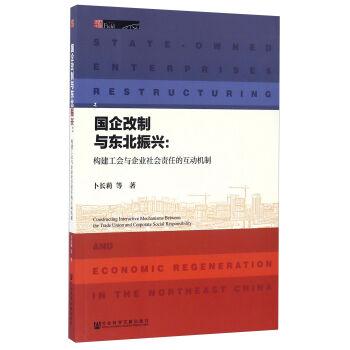 国企改制与东北振兴--构建工会与企业社会责任的互动机制