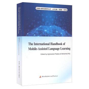 移动辅助语言学习国际手册(英文版)