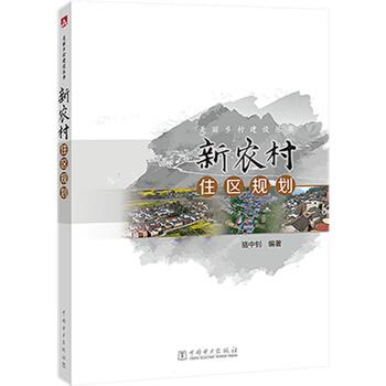 美丽乡村建设丛书:新农村住区规划