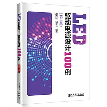 LED驱动电源设计100例(第二版)