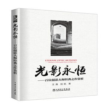 光影永恒——百位摄影大师经典之作赏析