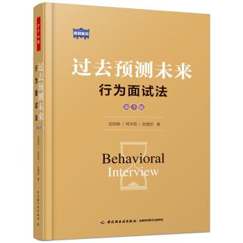 万千心理·过去预测未来:行为面试法(第3版)(精装)