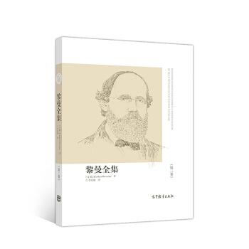 黎曼全集(第二卷)(精装)