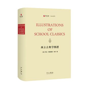 西方古典学图谱(精装)
