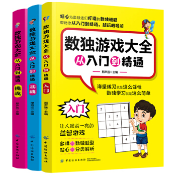 数独游戏大全:从入门到精通(全3册)