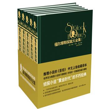 福尔摩斯探案大全集(全五册)