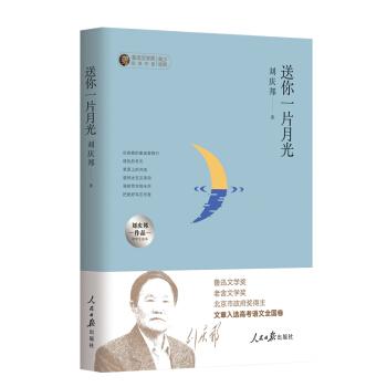 送你一片月光:刘庆邦作品中学生读本