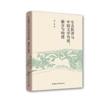 生态批评与中国文学传统:融合与构建