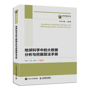 国之重器出版工程:地球科学中的大数据分析与挖掘算法手册