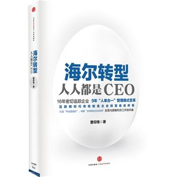 海尔转型:人人都是CEO