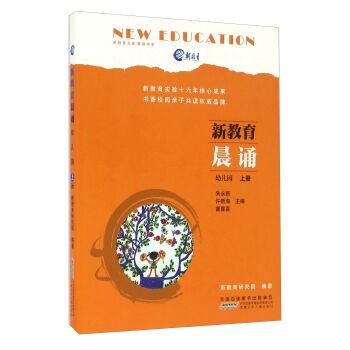 新教育晨诵(幼儿园上)/晨诵书系/新教育文库