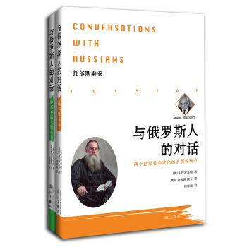 与俄罗斯人的对话:两个世纪社会进化的系统论观点(全2册)