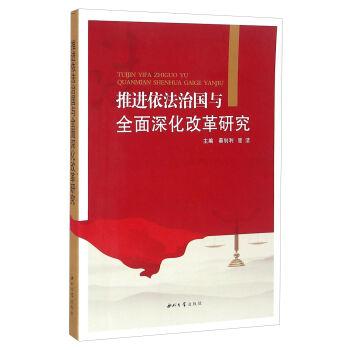 推进依法治国与全面深化改革研究