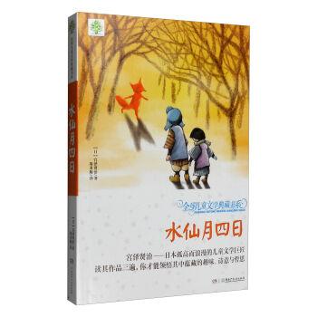 水仙月四日(第2辑)/全球儿童文学典藏书系(升级版)