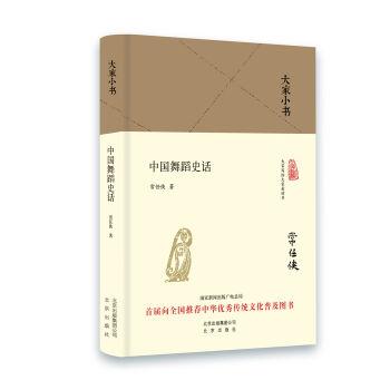 大家小书 中国舞蹈史话(精装本)
