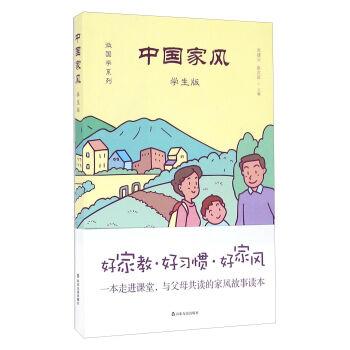 中国家风(学生版)/微国学系列