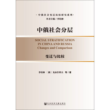 中俄社会分层:变迁与比较