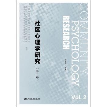 社区心理学研究(第2卷)