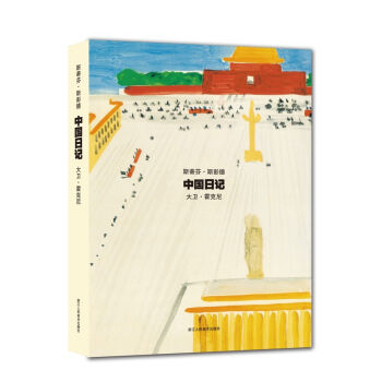中国日记(精装)