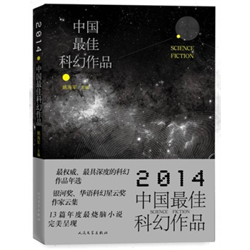 2014中国最佳科幻作品