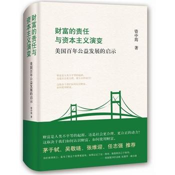 财富的责任与资本主义演变:美国百年公益发展的启示(精装)