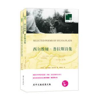 双语译林·壹力文库:西尔维娅·普拉斯诗集
