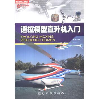 遥控模型直升机入门