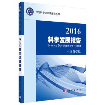 2016科学发展报告
