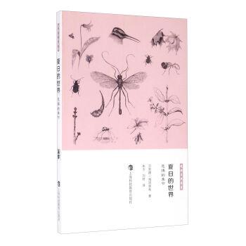 悦读自然书系·夏日的世界:恩赐的季节