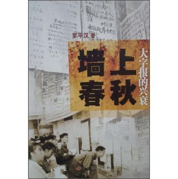 墙上春秋:大字报的兴衰