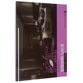 装饰材料与应用/环艺设计教学丛书
