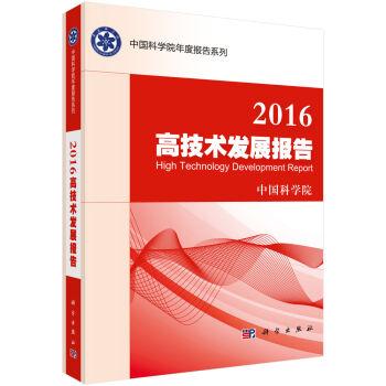 2016高技术发展报告