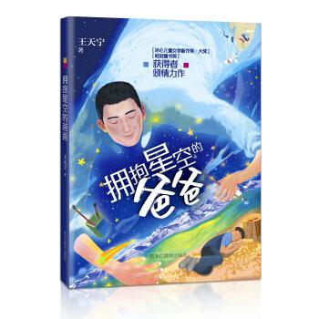 �肀�星空的爸爸 冰心�和�文�W新作��・大��,桂冠童����!