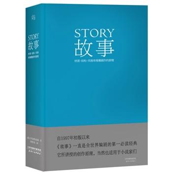 故事:材质、结构、风格和银幕剧作的原理(全新修订升级)(精装)