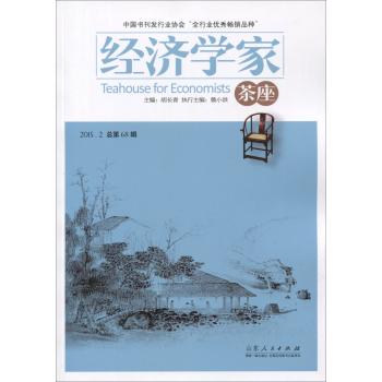 经济学家茶座(第68辑)