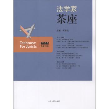 法学家茶座第46辑