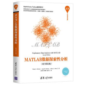 MATLAB数据探索性分析(原书第2版)