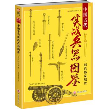 中国古代实战兵器图鉴:一部兵器发展史