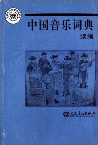 中国音乐词典(续编) [平装]