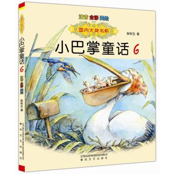 国内大奖书系:小巴掌童话6(注音·全彩·美绘)
