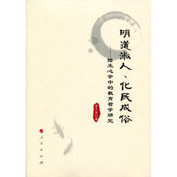 明道淑人、化民成俗——陆王心学中的教育哲学研究
