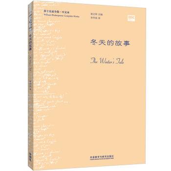 冬天的故事(莎士比亚全集.中文本)