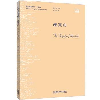 麦克白(莎士比亚全集.中文本)