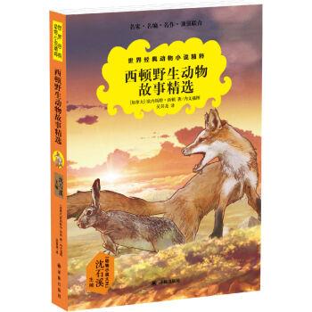 世界经典动物小说精粹:西顿野生动物故事精选